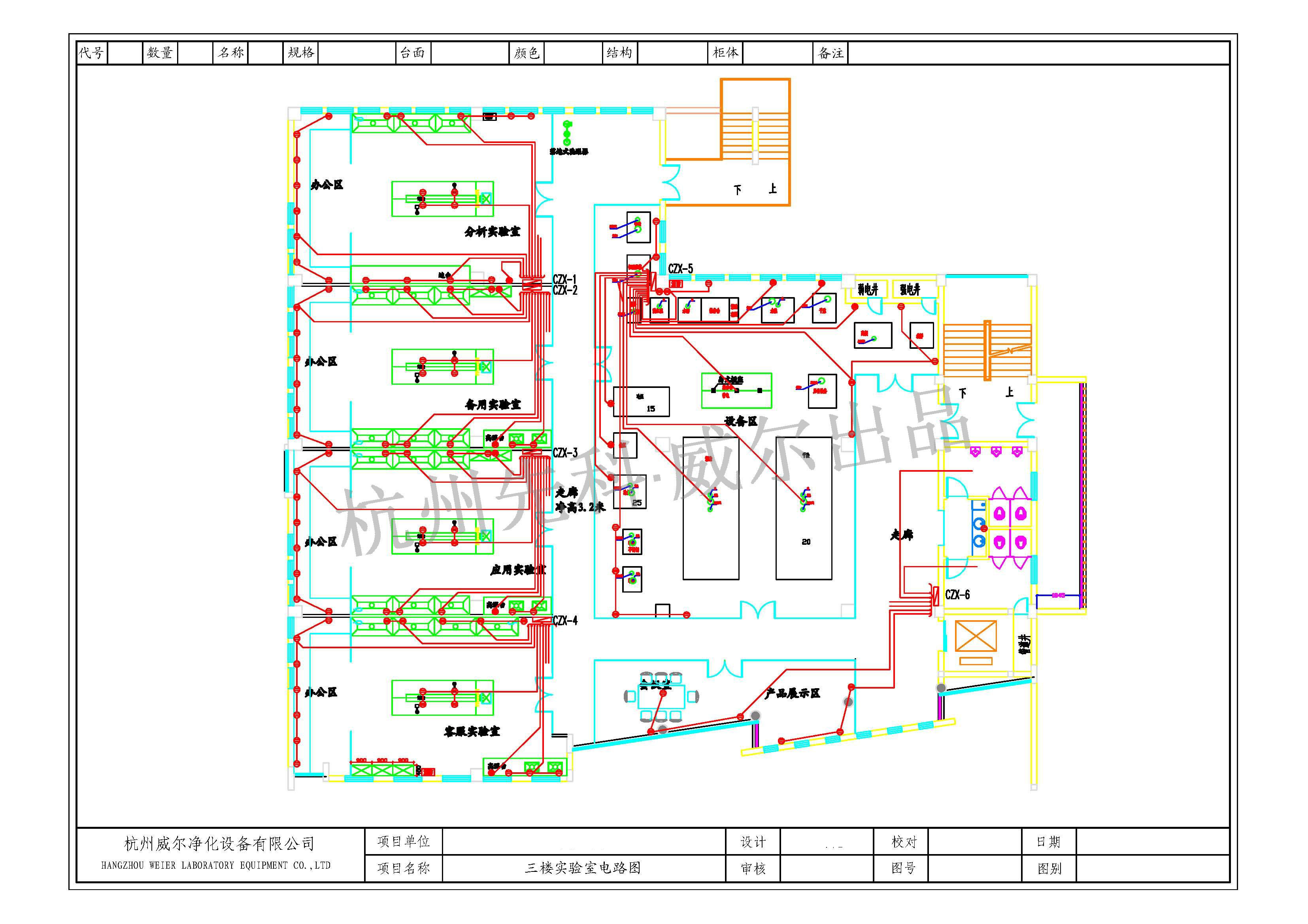 实验室电路系统设计图